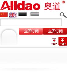 外贸整合营销_海外推广_外贸网站建设——奥道中国-外贸营销第一顾问