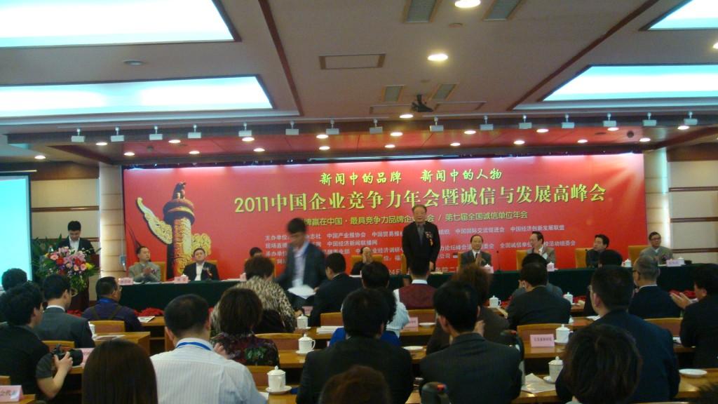 2011中国企业竞争力年会暨诚信与发展高峰会