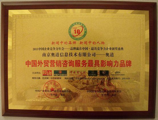 """奥道获得""""中国外贸营销咨询服务最具影响力品牌"""